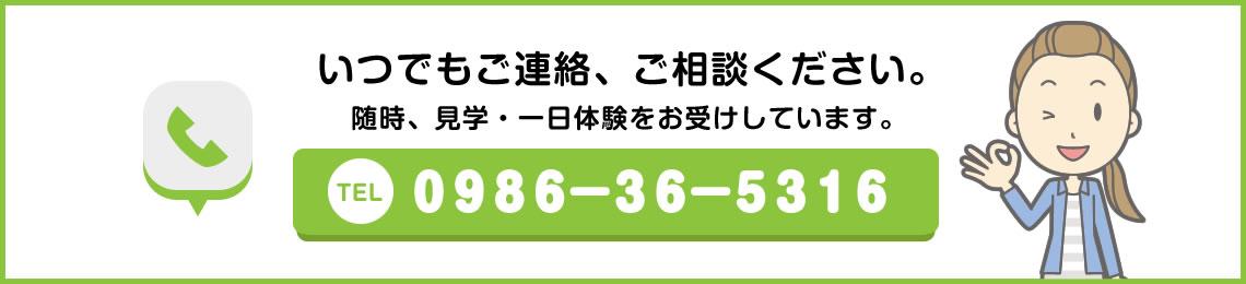 いつでもご連絡、ご相談ください。TEL:0986-36-5216