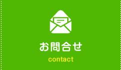 お問合せ contact