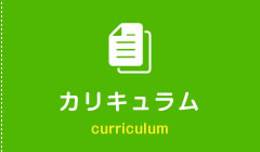 カリキュラム curriculum