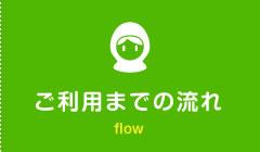 ご利用までの流れ flow